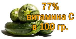 Кабачки богаты витамином С